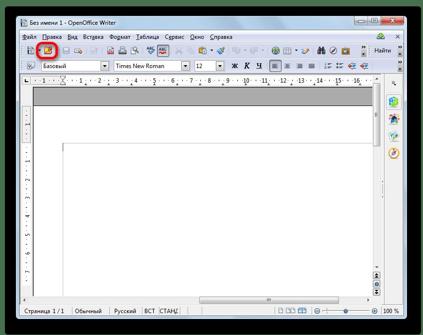 Переход в окно открытия файла через иконку на панели инструментов в программе OpenOffice Writer