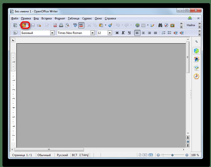 Переход в окно открытия файла через кнопку на ленте в Apache OpenOffice Writer