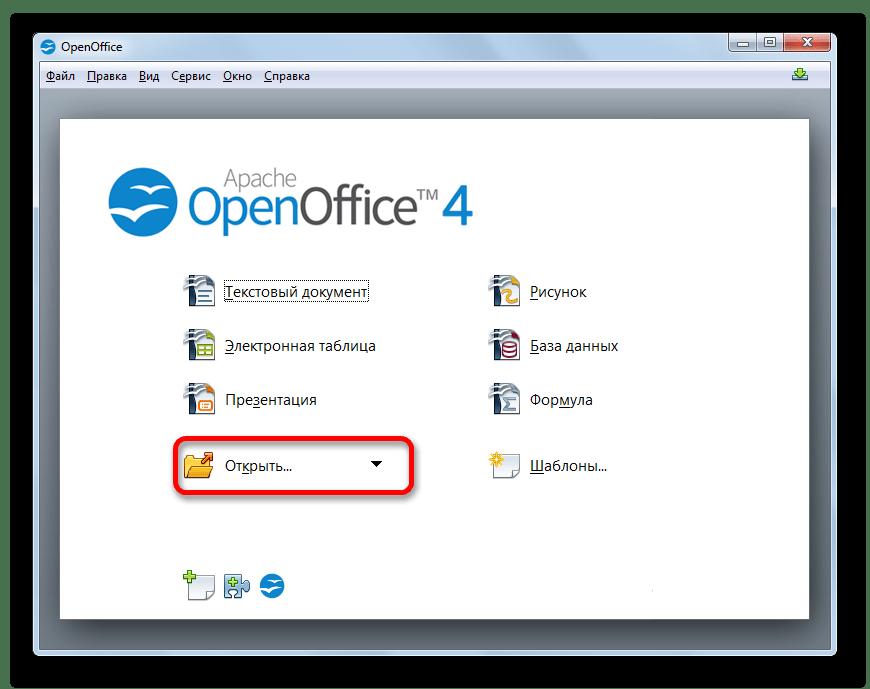 Переход в окно открытия файла через кнопку в стартовом окне OpenOffice