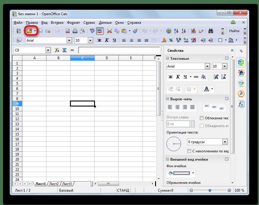 Переход в окно открытия файла через панель инструментов в Apache OpenOffice Calc