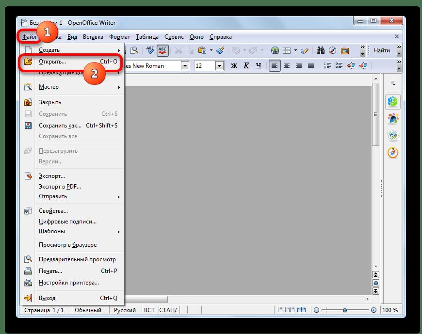Переход в окно открытия файла через верхнее горизонтальное меню в программе OpenOffice Writer