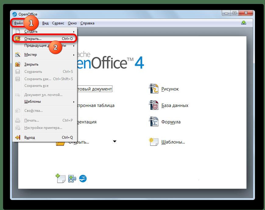 Переход в окно открытия файла через верхнее горизонтальное меню в стартовом окне OpenOffice