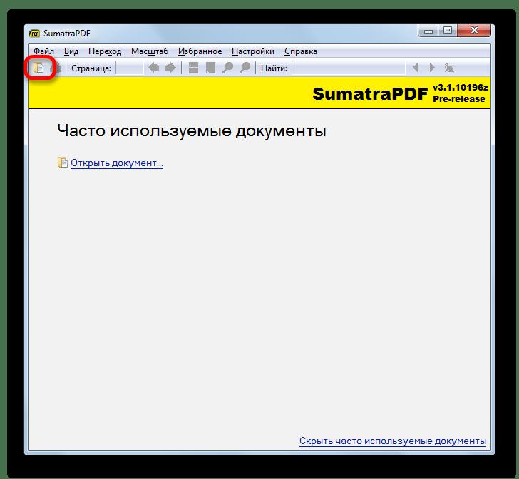 Переход в окно открытия файла через значок на панели инструментов в программе Sumatra PDF