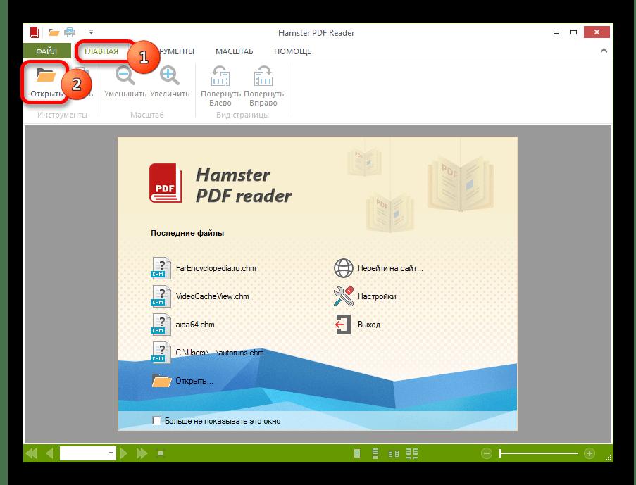 Переход в окно открытия файла путем нажатия на значок Открыть на ленте в программе Hamster PDF Reader