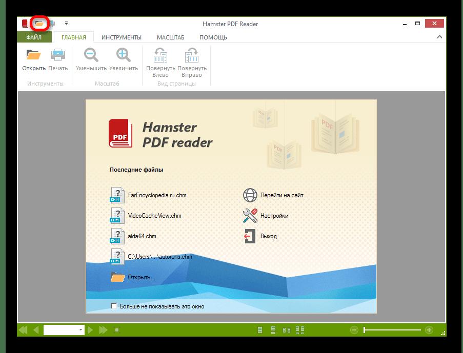 Переход в окно открытия файла путем нажатия на значок Открыть на панели быстрого доступа в программе Hamster PDF Reader