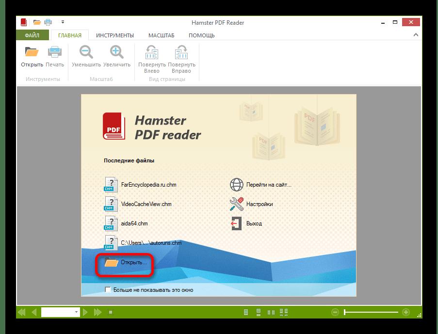 Переход в окно открытия файла путем нажатия по надписи Открыть в центральной области окна в программе Hamster PDF Reader
