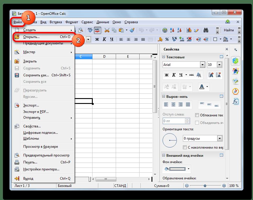 Переход в окно открытия файла в Apache OpenOffice Calc