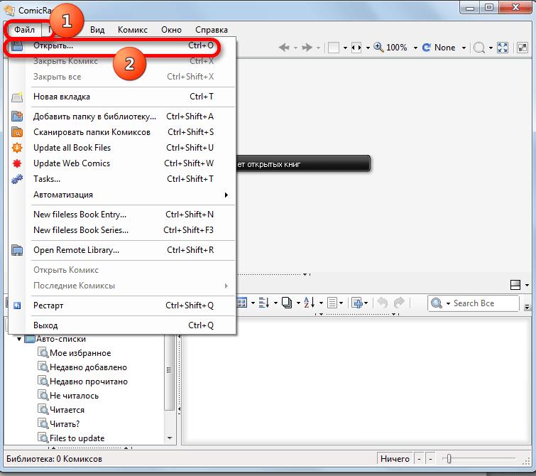 Переход в окно открытия файла в программе ComicRack