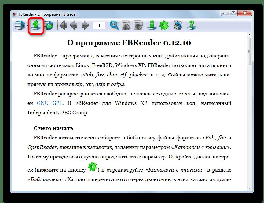Переход в окно открытия файла в программе FBReader