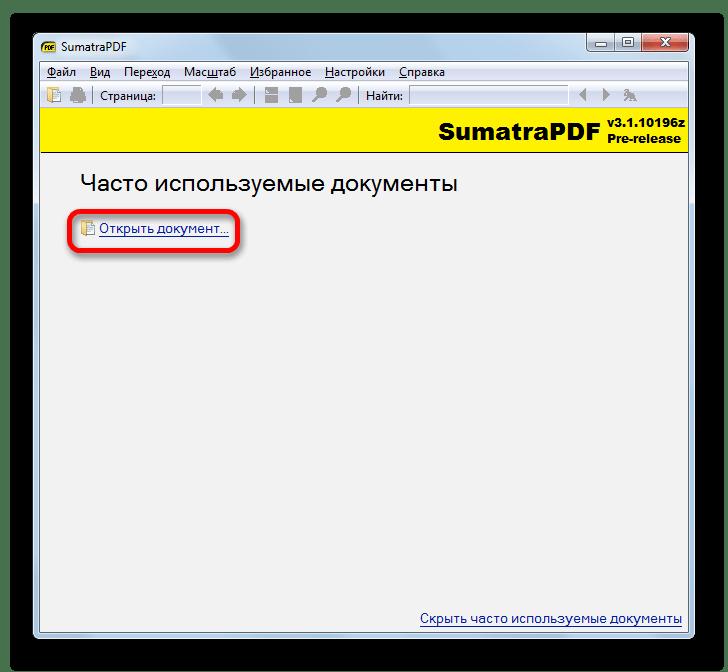 Переход в окно открытия файла в программе Sumatra PDF