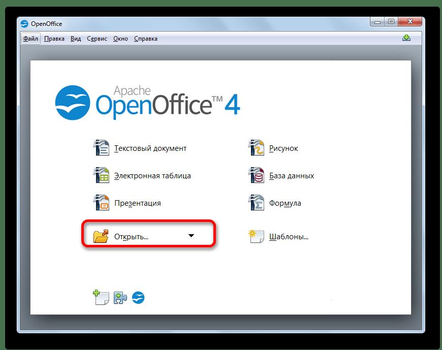Переход в окно открытия файла в стартовом окне Apache OpenOffice