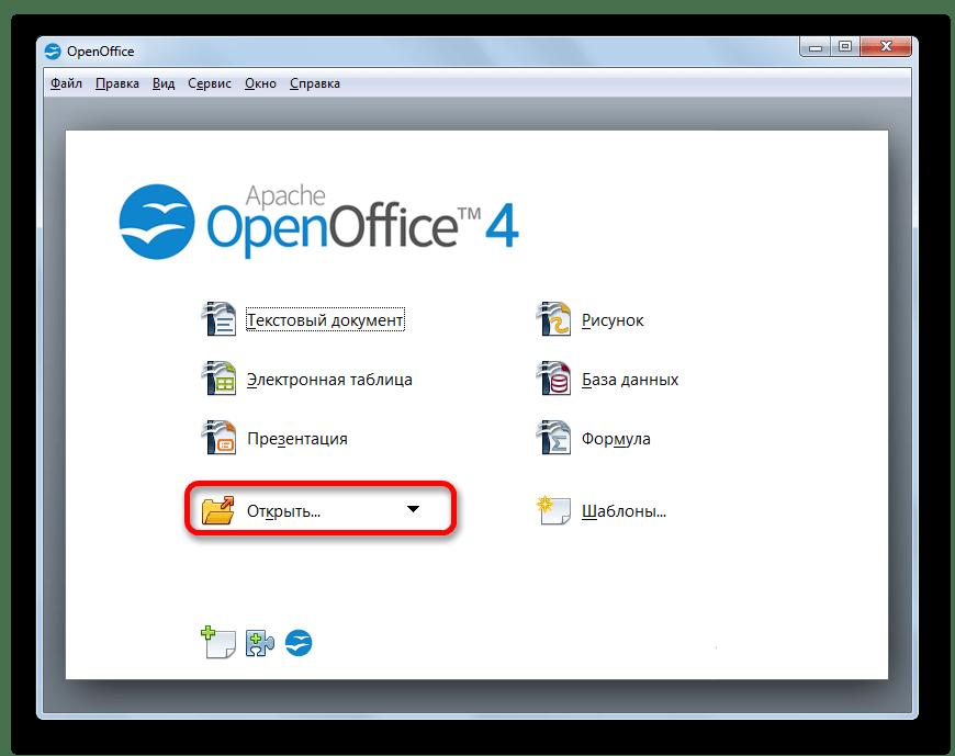 Переход в окно открытия файла в стартовом окне пакета Apache OpenOffice