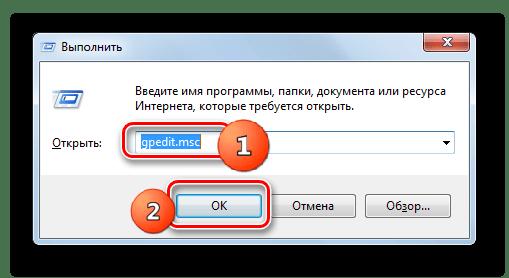 Переход в окно редактора локальной груповой политики с помощью введения команды в окно Выполнить в ОС Windows