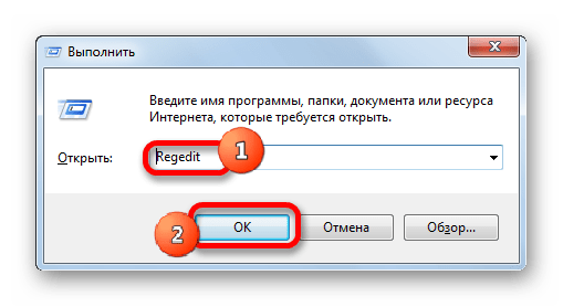 Переход в окно редактора системного реестра через окно Выполнить в Windows 7