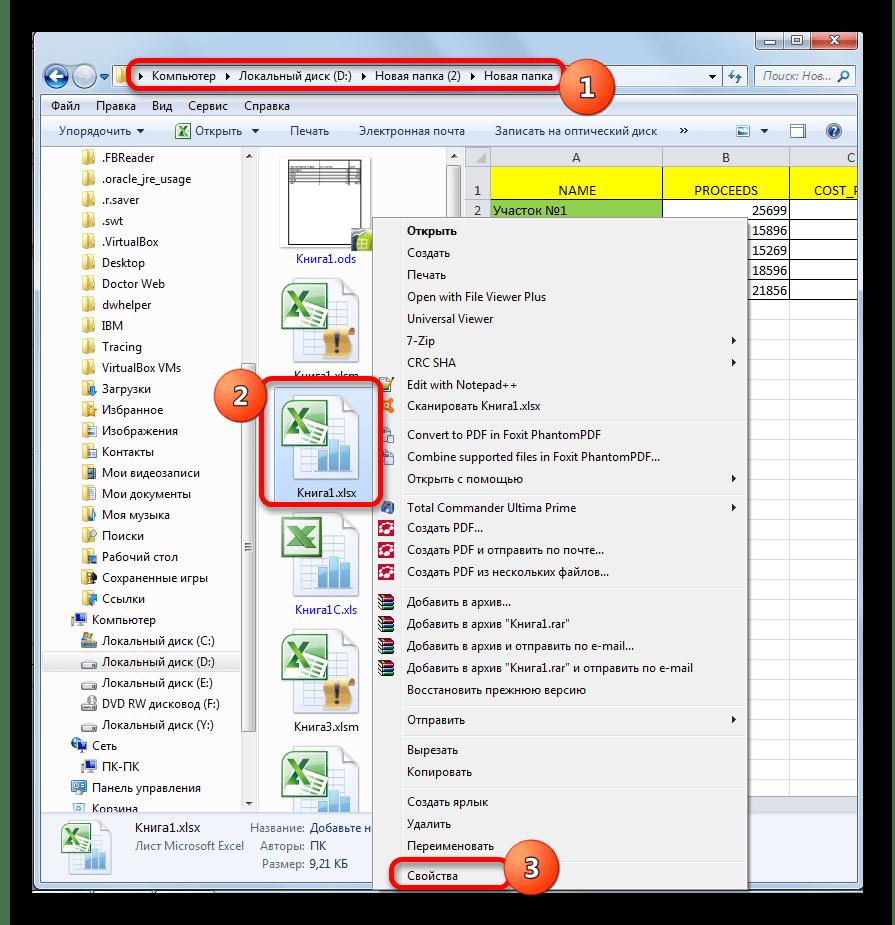 Переход в окно свойств файла через контекстное меню Проводника Windows