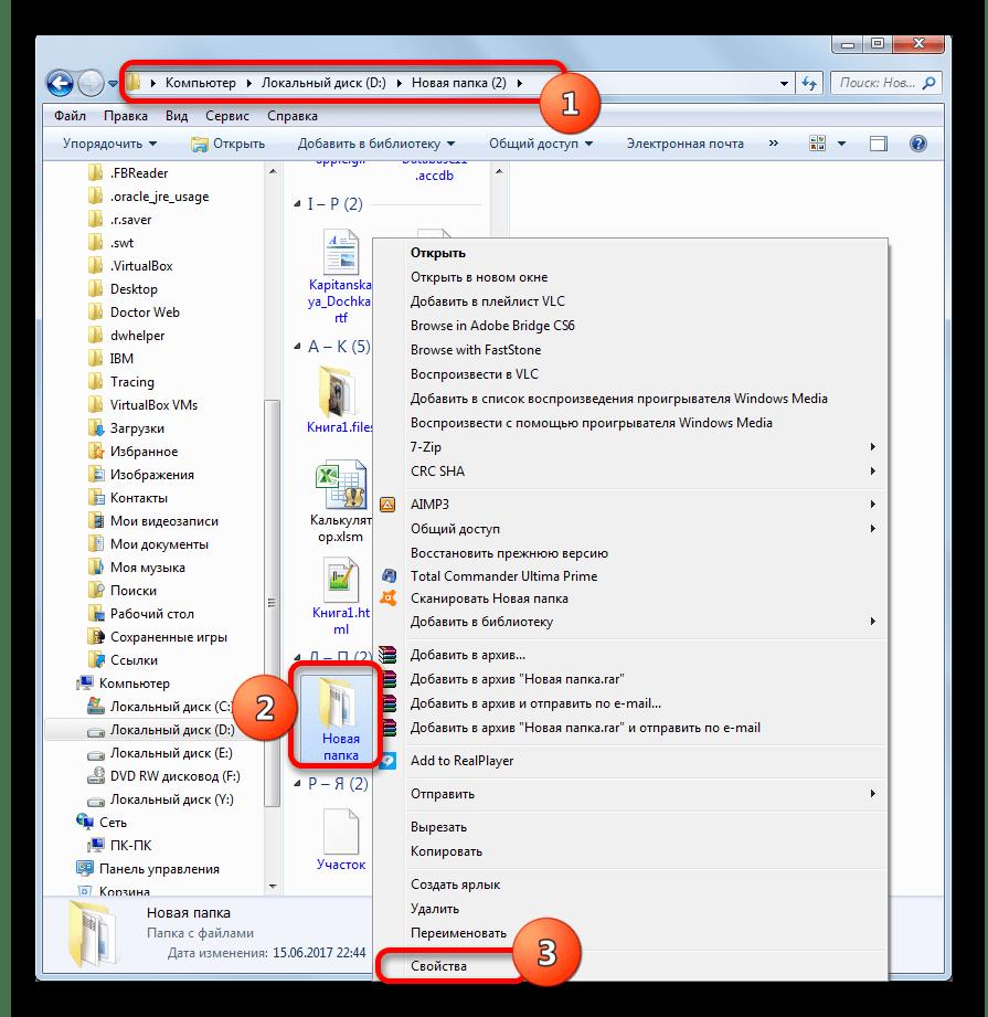 Переход в окно свойств папки через контекстное меню Проводника Windows