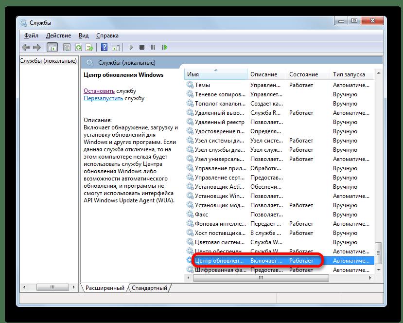 Переход в окно свойств службы Центр обновления Windows через окно Диспетчера служб в Windows 7