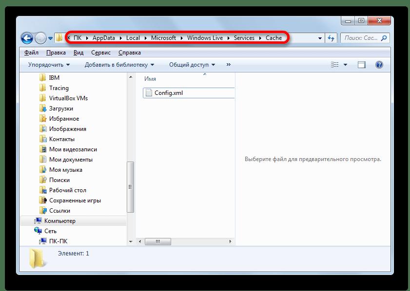 Переход в папку Cache в Windows 7