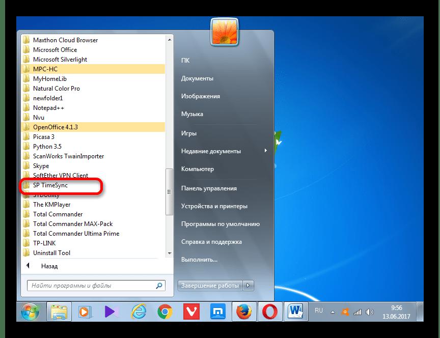 Переход в папку SP TimeSync в списке программ через меню Пуск в Windows 7