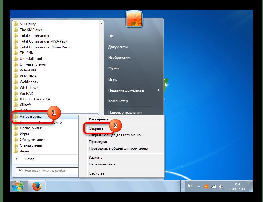 Переход в папку автозагрузки для текущего профиля в Windows 7