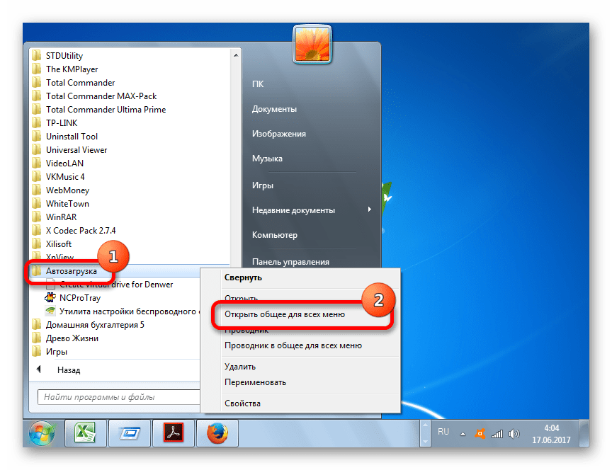 Переход в папку автозагрузки для всех пользователей в Windows 7