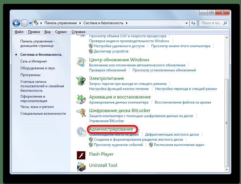 Переход в подраздел Администрирование в разделе Система и безопасность Панели управления в Windows 7