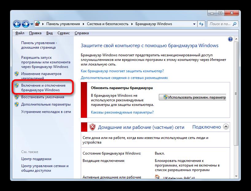 Переход в подраздел включения и отключения брандмауэра в разделе управления Брандмауэром Windows Панели управления в Windows 7