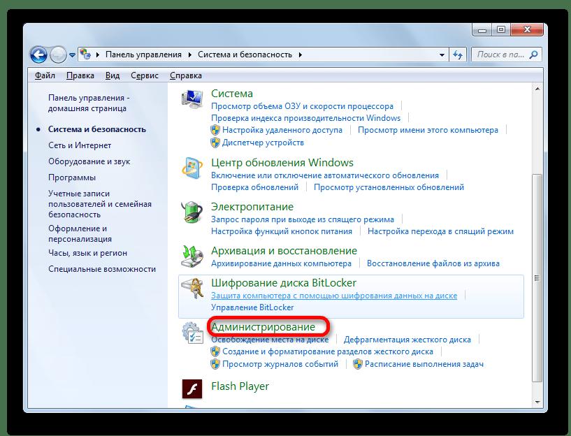 Переход в подразедл Администрирование в Панеле управления в Windows 7