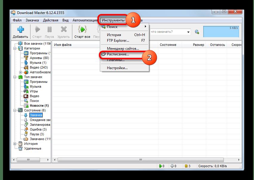 Переход в расписание в программе Download Master