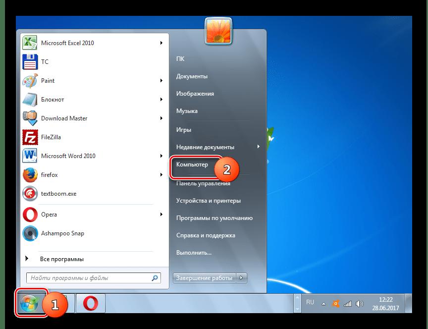 Переход в раздел Компьютер через меню Пуск в ОС Windows