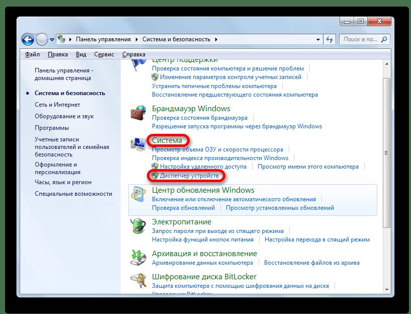 Переход в раздел Система Панели управления в Windows 7