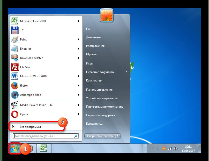 Переход в раздел Все программы через меню Пуск в операционной системе Windows 7