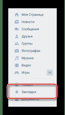 Переход в раздел Закладки через главное меню ВКонтакте