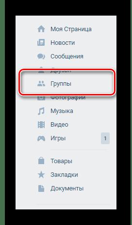 Переход в раздел группы через главное меню ВКонтакте