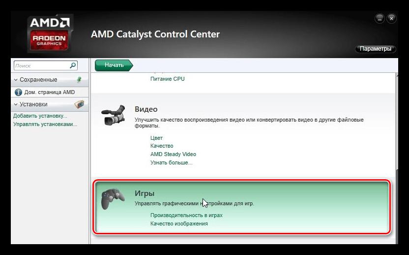 Переход в раздел настройки игр в программном обеспечении AMD