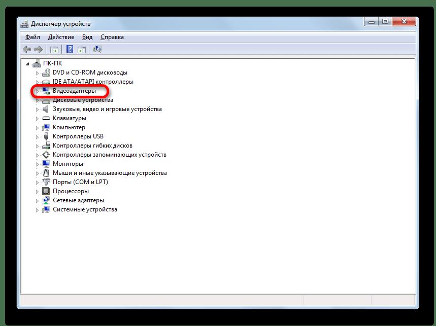 Переход в раздел видеоадаптеров в Диспетчере устройств в Windows 7