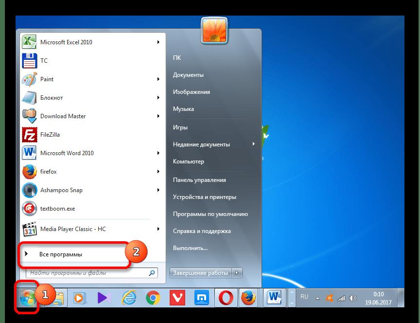 Переход в раздел всех программ через меню Пуск