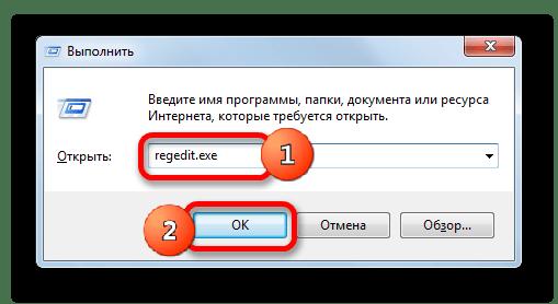 Переход в редактор реестра путем введеня команды в окно Выполнить в Windows 7