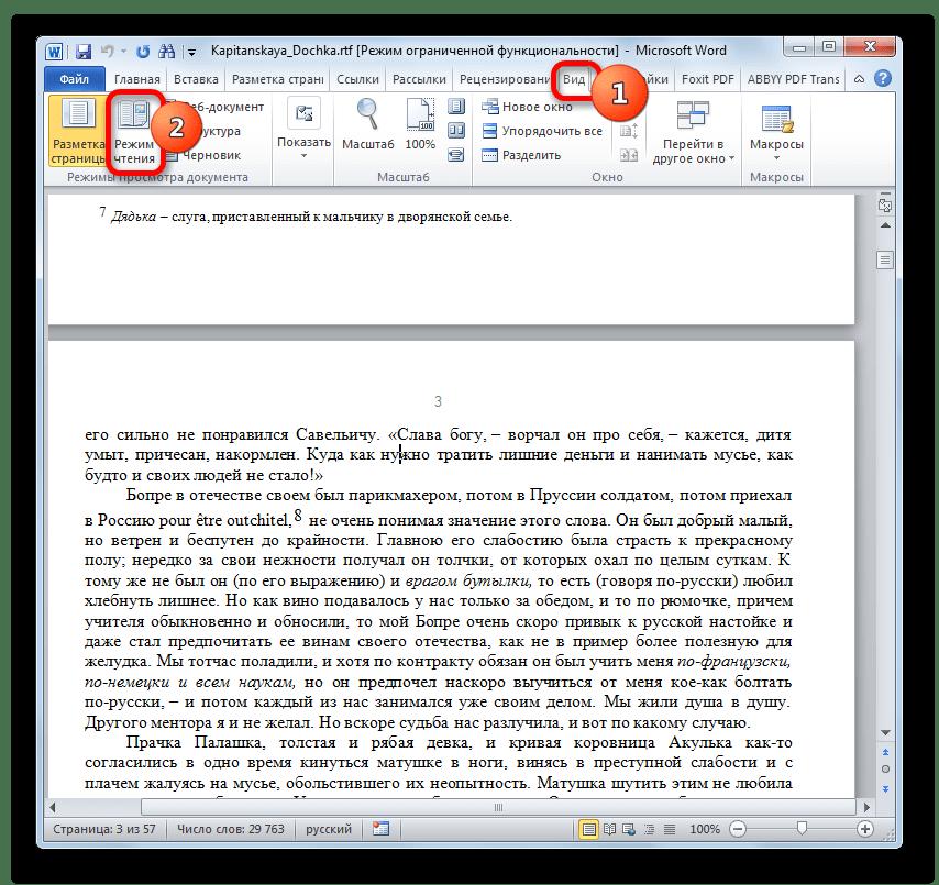 Переход в режим чтения в Microsoft Word