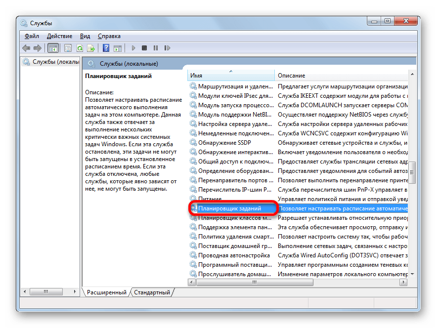 Переход в совйства Планировщика заданий в Диспетчере свойств в Windows 7