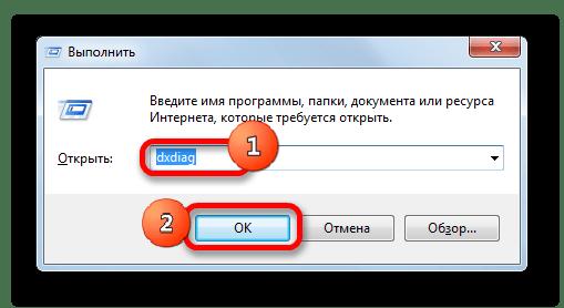 Переход в средство диагностики DirectX посредством введения коммнды в окно Выполнить в Windows 7