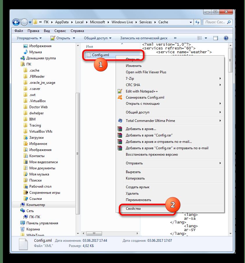 Переход в свойства файла Config через контекстное меню Проводника в Windows 7