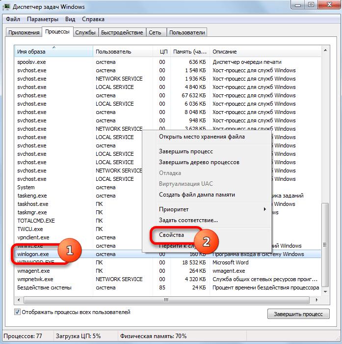 Переход в свойства процесса WINLOGON.EXE через контекстное меню в Диспетчере задач Windows