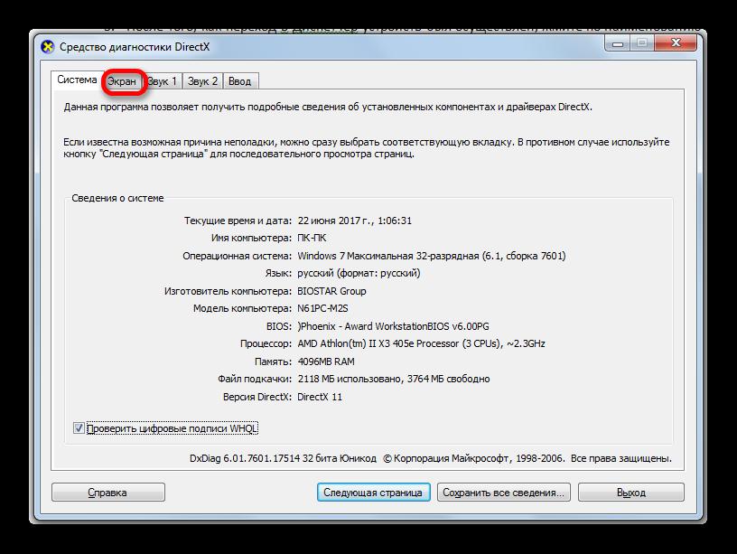 Переход во вкладку Экран в окне средства диагностики DirectX в Windows 7