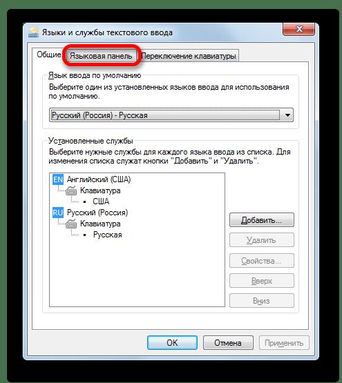 Переход во вкладку Языковая панель окна Язык и службы текстового ввода в Windows 7