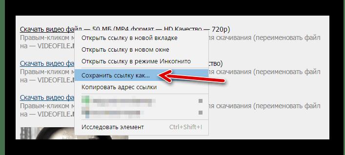 Переходим к загрузке ролика в сервисе СЕЙВВИДЕО