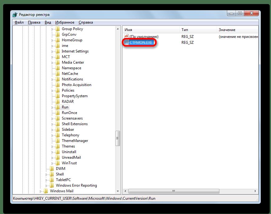Переименование нового параметра в CTFMON.EXE в редакторе реестра в Windows 7