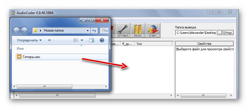 Перетаскивание AAC в AudioCoder