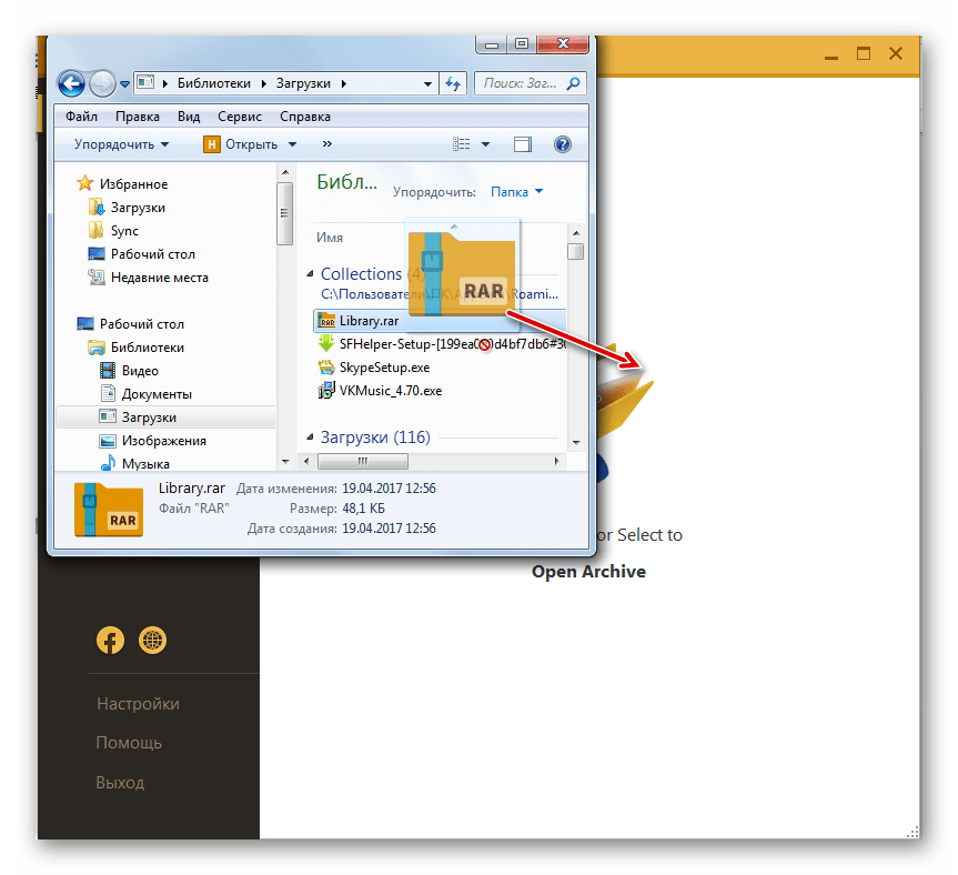 Перетягивание архива RAR из окна проводника Windows в центральную область программы Hamster Free ZIP Archiver