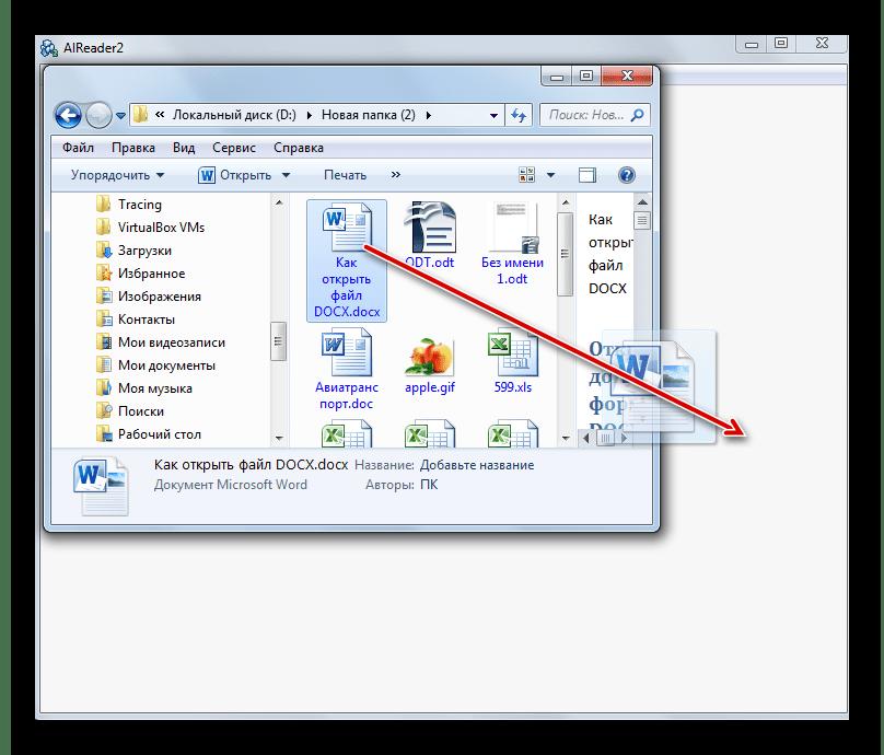 Перетягивание документа DOCX из окна Проводника Windows в стартовое окно программы AlReader